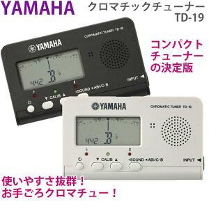 ヤマハ クロマチックチューナー TD-19 ホワイト/ブラック 【定型外郵便OK・追跡メール便2個までOK】