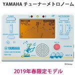ヤマハディズニーチューナーメトロノームTDM-700DD2ドナルドダック【カラー:ラメ入りスカイブルー】【定形外郵便2個までOK】