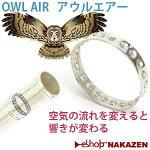 カワベOWLAIRアウルエアーフルート用スタンダード【送料無料】