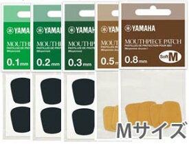 ヤマハマウスピースパッチMサイズ 【追跡メール便・定形外郵便OK】