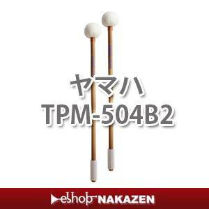 ティンパニマレットヤマハ TPM-504B2TPM-500Bシリーズ(竹シャフト)