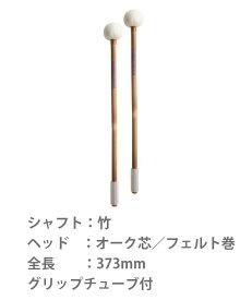 ティンパニマレットヤマハ TPM-504B2TPM-500Bシリーズ(竹シャフト)  【送料無料】