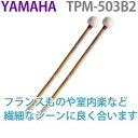 ティンパニマレット ヤマハ TPM-503B2ミディアム・ソフト系フランスものや室内楽など繊細なシーンに合います。