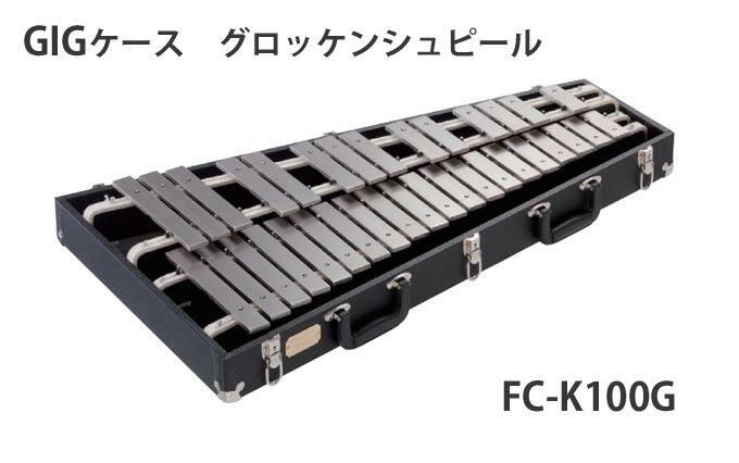 フォールクリーク グロッケンシュピール GIGケースモデル FC-K100G 【お取り寄せ】【送料無料】