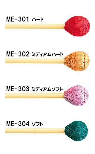 ヤマハ マレット ME-301〜304綿糸巻 ビブラフォン&メタロフォン