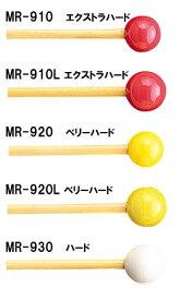 ヤマハ MR-910〜930レキサン グロッケン&シロフォン梨籐材 370mm