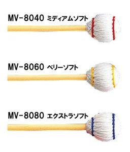 ヤマハ マレット MV-8040〜8080毛糸巻 マリンバ