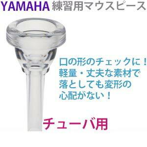 練習用 金管マウスピースチューバ用 プラスティック製 TMP-BB 【定形外郵便 5個までOK】