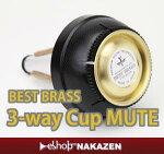 【送料無料】BESTBRASS(ベストブラス)トランペットThree-wayMute1個で3役3ウェイミュート