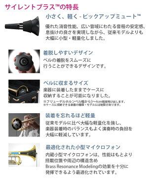 ヤマハサイレントブラスforトランペットSB7X【送料無料】