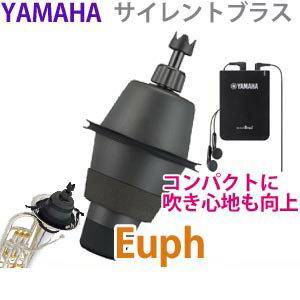 ヤマハサイレントブラスユーフォニウム用SB2X【送料無料】
