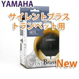 【送料無料】ヤマハ サイレントブラス for トランペット SB7X