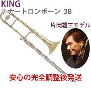 キング KING テナートロンボーン 3B 【片岡雄三モデル】イエローブラスベル ライトウェイトスライド