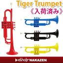 タイガー・トランペット Tiger Trumpetプラスチック製トランペット