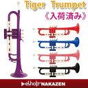 【スマホエントリーで全品ポイント10倍】タイガー トランペット S-II (シリーズ2)Tiger Trumpetプラスチック製トランペット