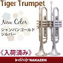 【スマホエントリーで全品ポイント10倍】タイガー トランペット S-II (シリーズ2)Tiger Trumpetプラスチック製トランペットシルバー/シャンパン...