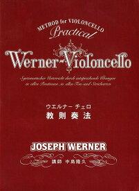 【送料無料】DVD ウェルナー チェロ教則奏法 中島隆久