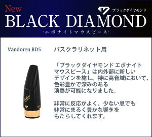 バスクラリネットマウスピースバンドレンブラックダイヤモンドVandorenBD5エボナイト【送料無料】