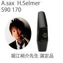 アルトサックス用マウスピース堀江裕介先生選定品セルマー S90 170 【送料無料】