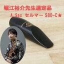 アルトサックス用マウスピース堀江裕介先生選定品セルマー S80-C★ 【送料無料】