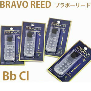 B♭クラリネット用リード シンセティックブラボーリード BRAVO REED【1枚入り】【メール便・定形外郵便OK】