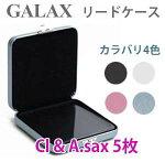 クラリネット/アルトサックス用リードケースGALAXパールカラーシリーズ5枚入・合皮張り