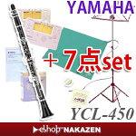 ヤマハクラリネットYCL-450