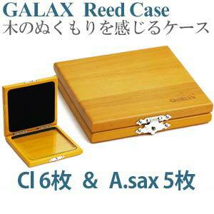 リードケースクラリネット/アルトサックス用GALAXポプラウッドGC-PO【B♭クラ6枚/アルトサックス5枚入】