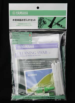 ヤマハ 管楽器お手入れセット クラリネット用 【送料無料】