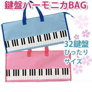 ピアニカバッグ 鍵盤ハーモニカバッグ ピアニカやメロディオンに 【32鍵盤まで対応】