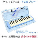 【なんと6年保証】【送料無料】で断然お得!ヤマハ ピアニカ P-32Eブルー(本体+ケース+ホース+唄口)のセットです。【32鍵盤】【鍵盤…