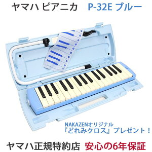 【なんと6年保証】【送料無料】で断然お得!ヤマハ ピアニカ P-32Eブルー(本体+ケース+ホース+唄口)のセットです。【32鍵盤】【鍵盤ハーモニカ】もれなく『どれみクロスプレゼント!』