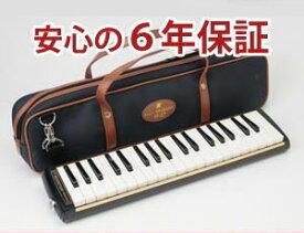 【送料無料】メロディオン スズキ M-37C (本体+ケース+ホース+唄口)のセットです【鍵盤ハーモニカ】