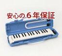 【送料無料】メロディオン スズキM−32C (本体+ケース+ホース+唄口)のセットです 【鍵盤ハーモニカ】