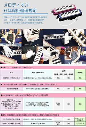 【送料無料】メロディオンスズキM−32C(本体+ケース+ホース+唄口)のセットです【土日も休まず発送】【鍵盤ハーモニカ】
