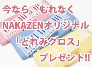 【なんと6年保証】と【送料無料】で断然お得!ヤマハピアニカ(NEW)P-32Eブルー(本体+ケース+ホース+唄口)のセットです。【鍵盤ハーモニカ】【あす楽対応】もれなく『どれみクロスプレゼント!』
