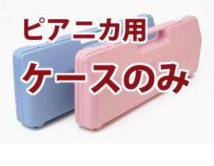 ヤマハピアニカ別売りケースP-32D&P-32DP用
