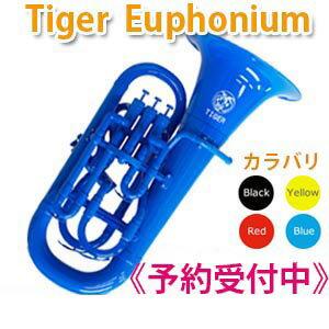 【即日発送】タイガーユーフォニアムプラスチック製ユーフォニウム