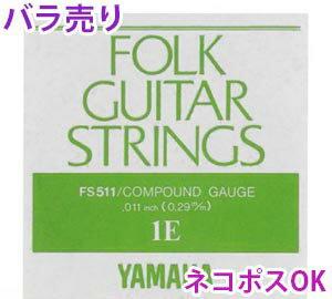 ヤマハ フォークギター弦(バラ) コンパウンドゲージ 1弦 1EFS511 .011インチ【あす楽対応】【メール便・定形外郵便OK】