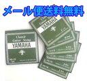 【追跡メール便送料無料】で断然お得 ヤマハ クラシックギター弦 NS110 SET 6本セット