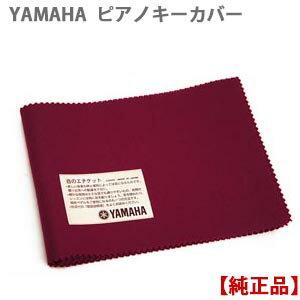 YAMAHAピアノ(88鍵盤)用キーカバー