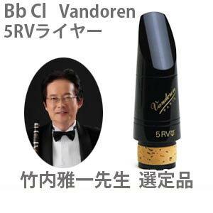 【送料無料】 竹内雅一先生選定 バンドレン Bbクラリネットマウスピース 5RV ライヤー