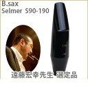 バリトンサックス用マウスピース セルマー S90−190遠藤宏幸先生選定品 【送料無料】
