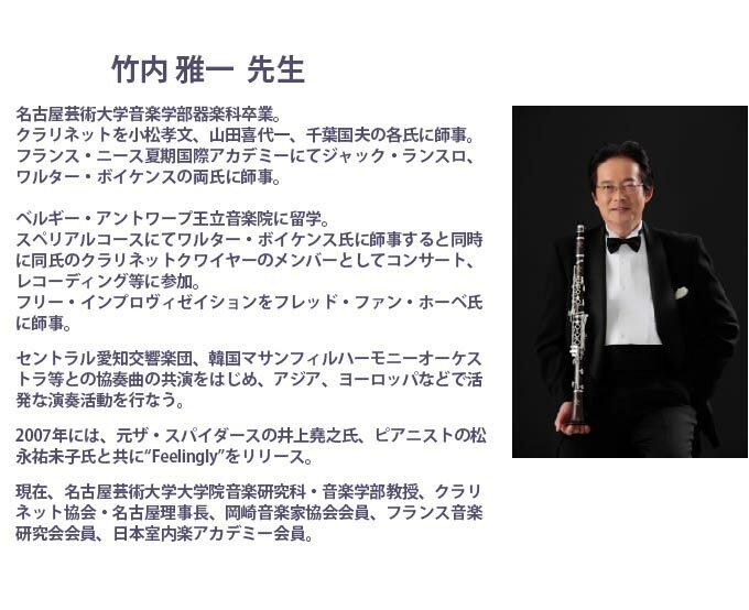 【送料無料】 竹内雅一先生選定 バンドレン バスクラリネットマウスピース B44