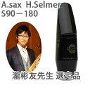 【5/25〜エントリーP9倍】アルトサックス用マウスピース 瀧彬友先生選定品 セルマー S90−180 【送料無料】たきよ…
