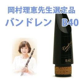 【送料無料】 岡村理恵先生選定 バンドレン Bbクラリネットマウスピース B40
