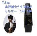 テナーサックス用マウスピース 水野雄太先生選定品 セルマー S90−180 【送料無料】