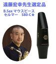バリトンサックス用マウスピース セルマー S80−C★遠藤宏幸先生選定品 【送料無料】