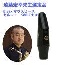 バリトンサックス用マウスピース セルマー S80−C★★遠藤宏幸先生選定品 【送料無料】