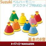 SUZUKIベルハーモニー・デスクタイプMBD-8幹音8音セット